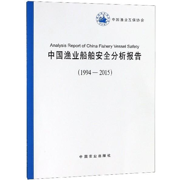 中國漁業船舶安全分析報告(1994-2015)