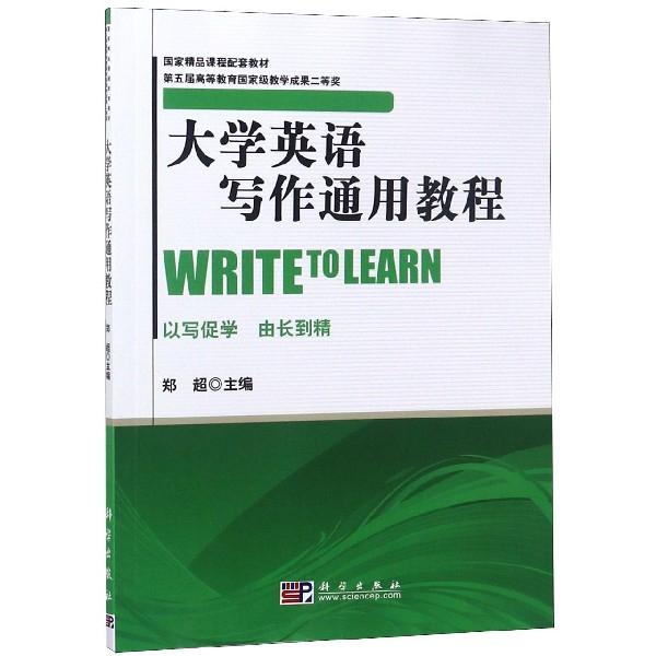 大學英語寫作通用教程