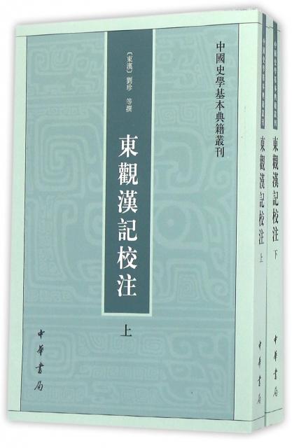 東觀漢記校注(上下)/中國史學基本典籍叢刊