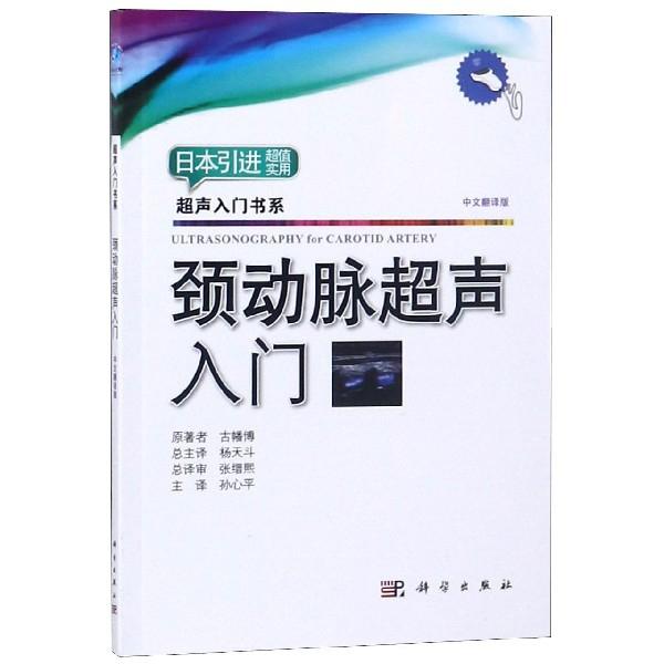 頸動脈超聲入門(中文翻譯版)/超聲入門書繫