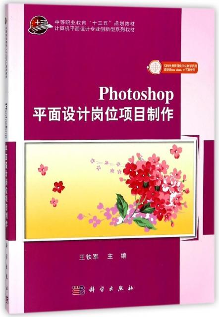 Photoshop平