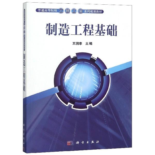 制造工程基礎(普通高等院校工業工程繫列規劃教材)