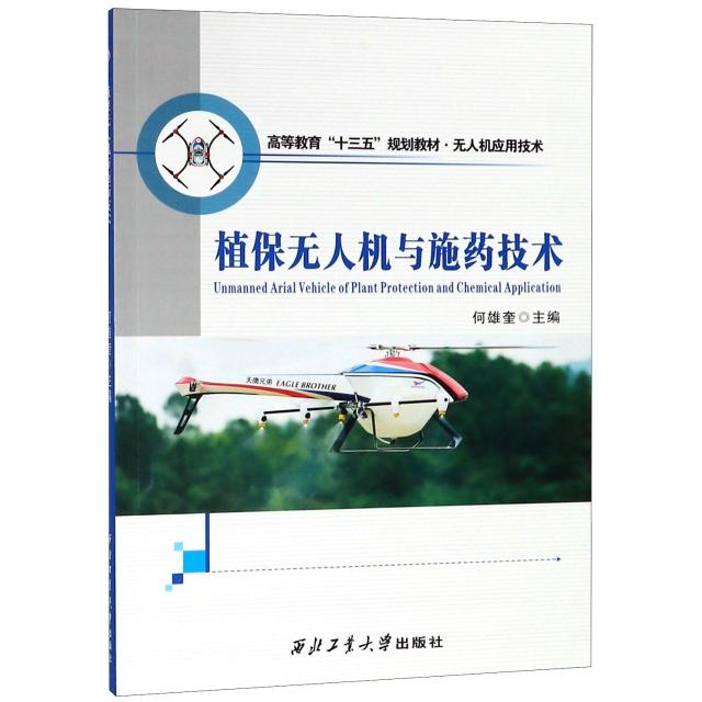 植保無人機與施藥技術(無人機應用技術高等教育十三五規劃教材)