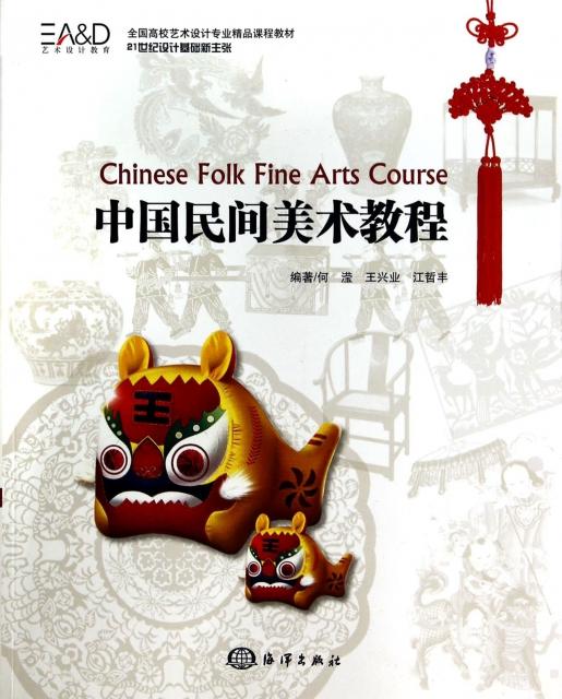 中國民間美術教程(21世紀設計基礎新主張全國高校藝術設計專業精品課程教材)