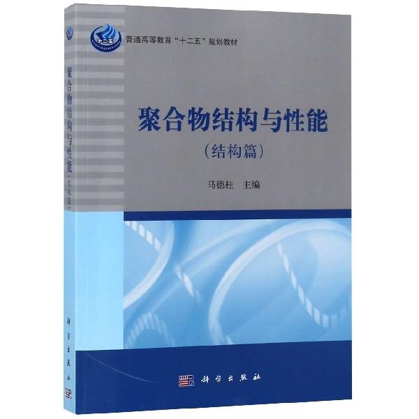 聚合物结构与性能(结