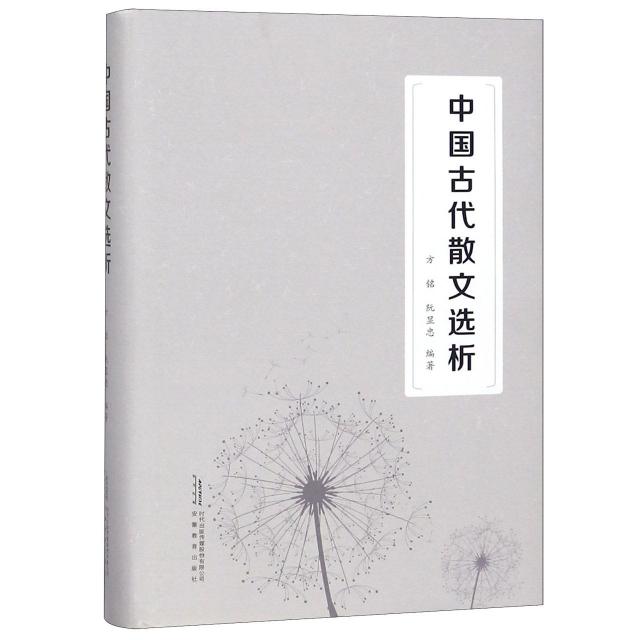 中國古代散文選析(精