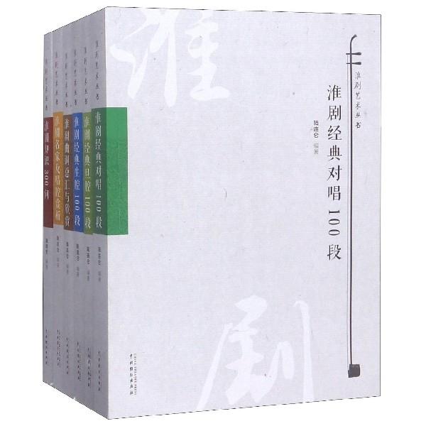 淮劇藝術叢書(共6冊)