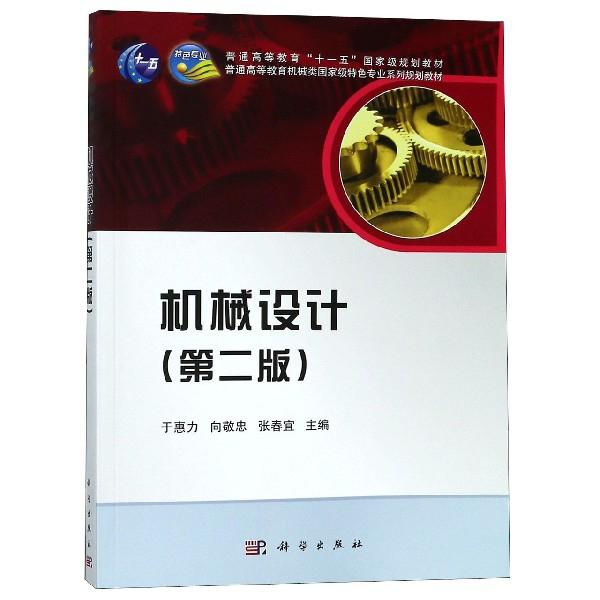 機械設計(第2版普通高等教育機械類國家級特色專業繫列規劃教材)