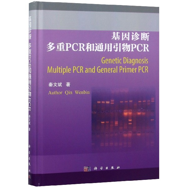 基因診斷(多重PCR和通用引物PCR)(精)