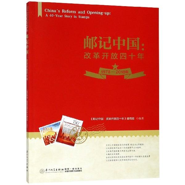 郵記中國--改革開放四十年(1978-2018年)