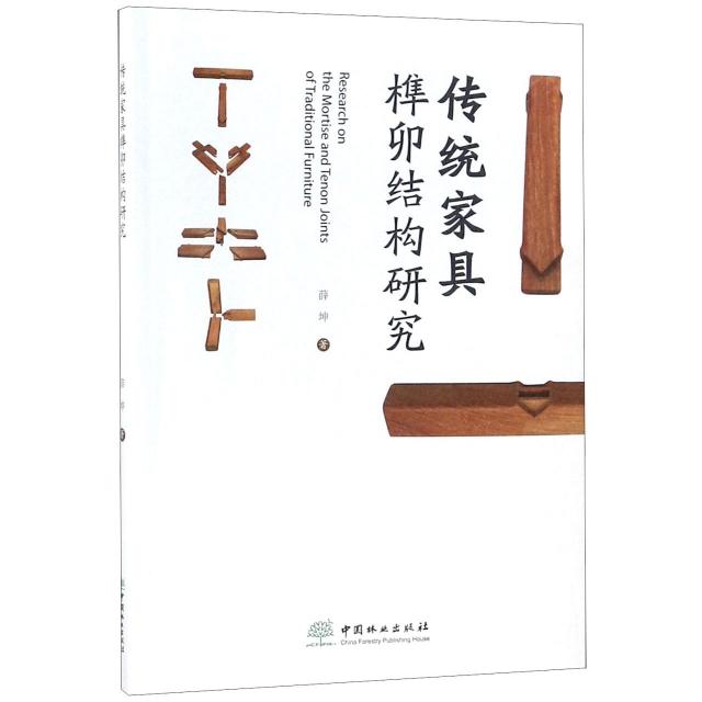 傳統家具榫卯結構研究