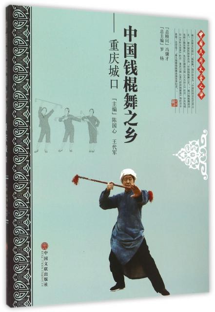 中國錢棍舞之鄉--重
