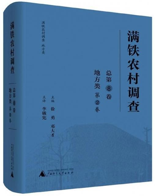 滿鐵農村調查(地方類