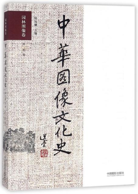 中華圖像文化史(園林