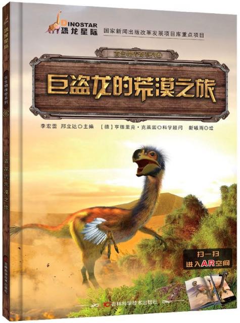 巨盜龍的荒漠之旅/古