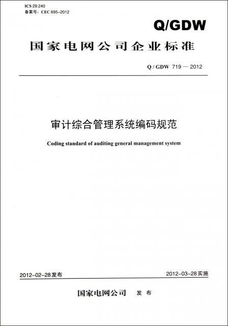 審計綜合管理繫統編碼規範(QGDW719-2012)/國家電網公司企業標準