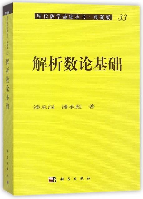 解析數論基礎(典藏版)/現代數學基礎叢書