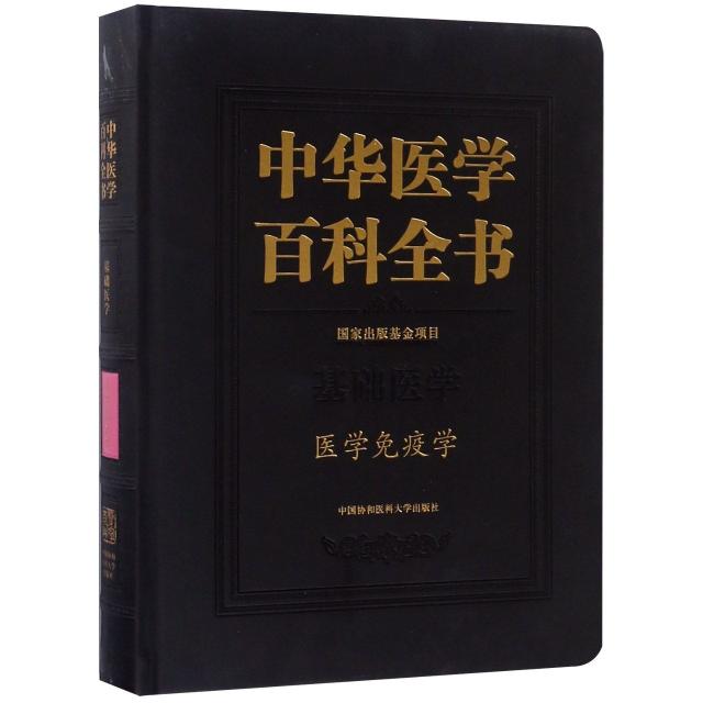 中華醫學百科全書(基礎醫學醫學免疫學)(精)