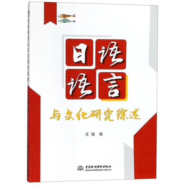 日語語言與文化研究綜述