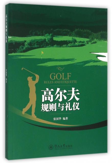 高爾夫規則與禮儀