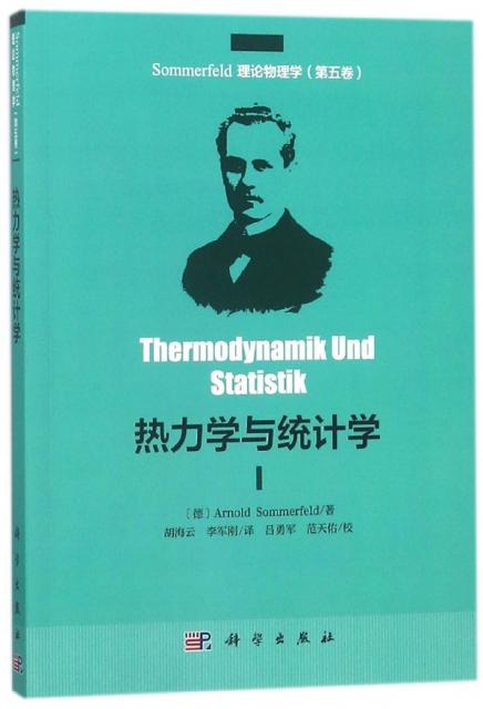 熱力學與統計學(Sommerfeld理論物理學)