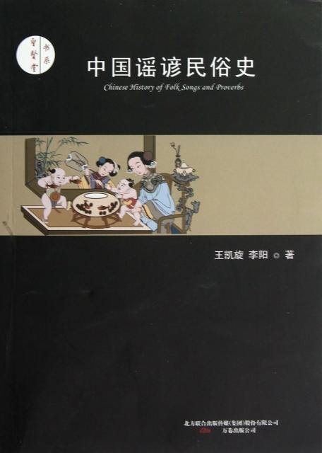 中國謠諺民俗史/聖賢堂書繫