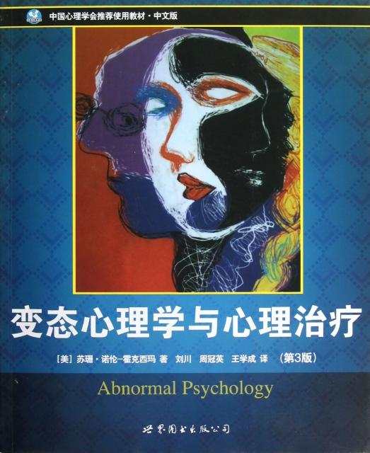 變態心理學與心理治療(第3版)