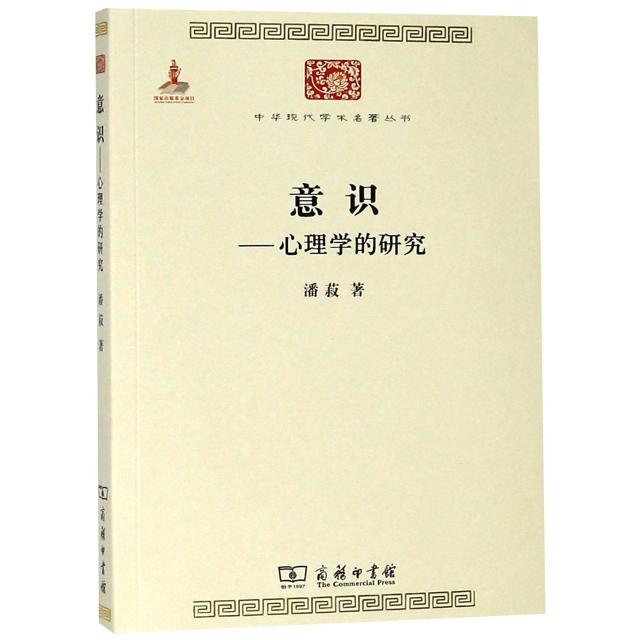 意識--心理學的研究/中華現代學術名著叢書