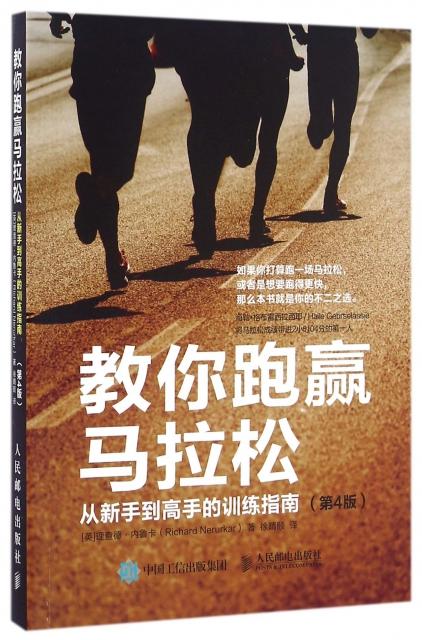 教你跑贏馬拉松(從新手到高手的訓練指南第4版)