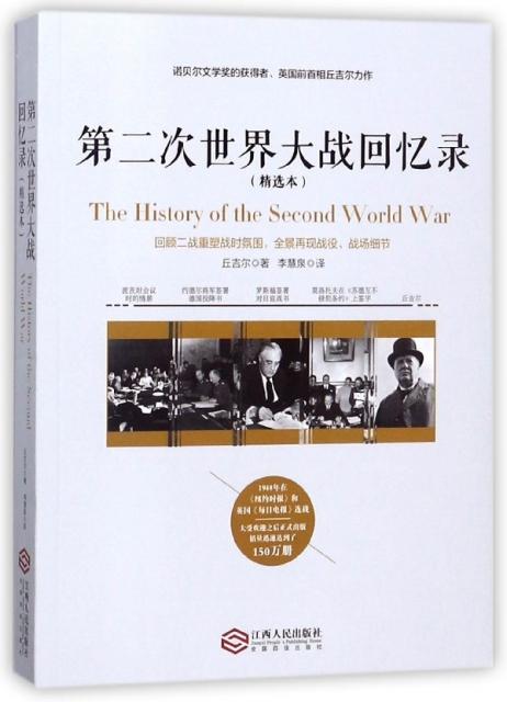 第二次世界大戰回憶錄
