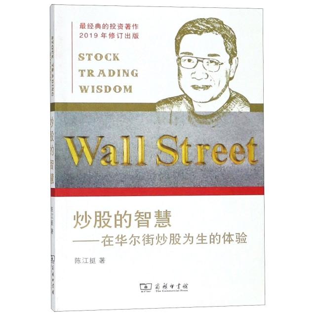 炒股的智慧--在華爾街炒股為生的體驗
