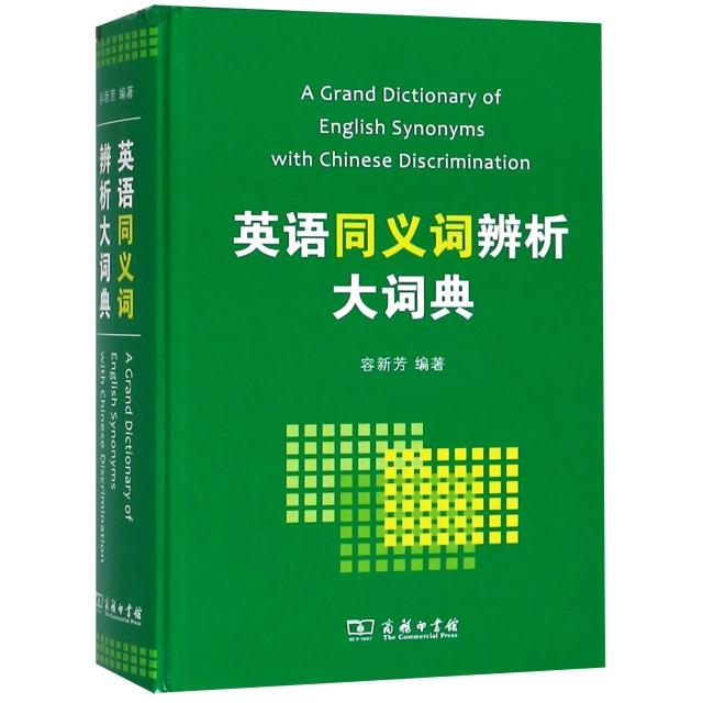 英語同義詞辨析大詞典
