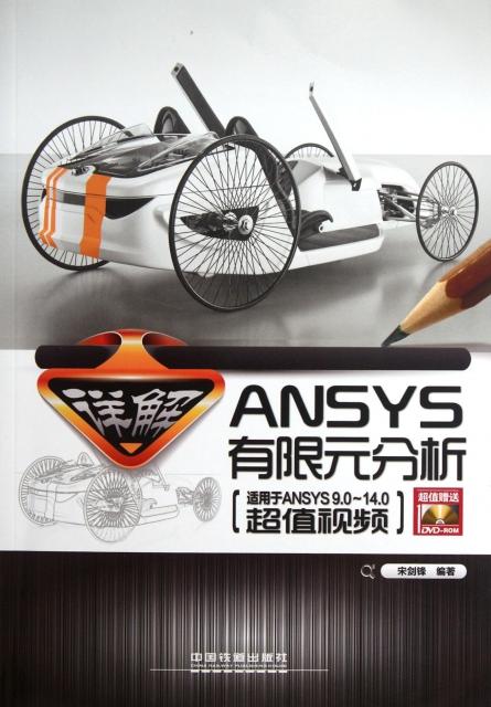 詳解ANSYS有限元分析(附光盤適用於ANSYS9.0-14.0超值視頻)
