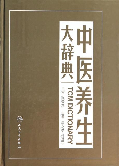 中醫養生大辭典(精)