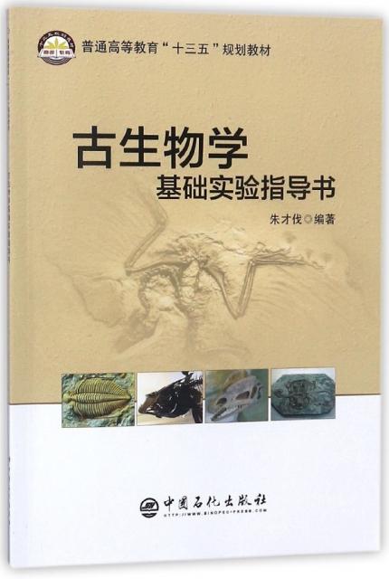 古生物學基礎實驗指導書(普通高等教育十三五規劃教材)