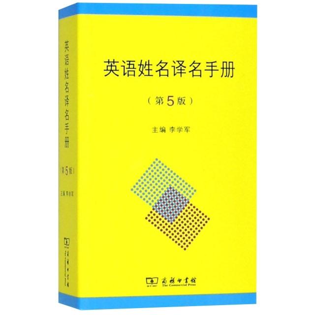英語姓名譯名手冊(第5版)