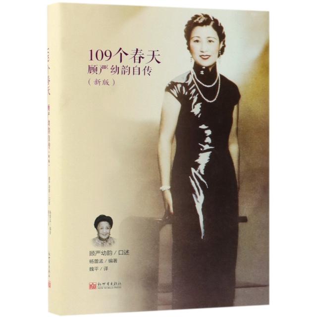 109個春天(顧嚴幼韻自傳新版)(精)