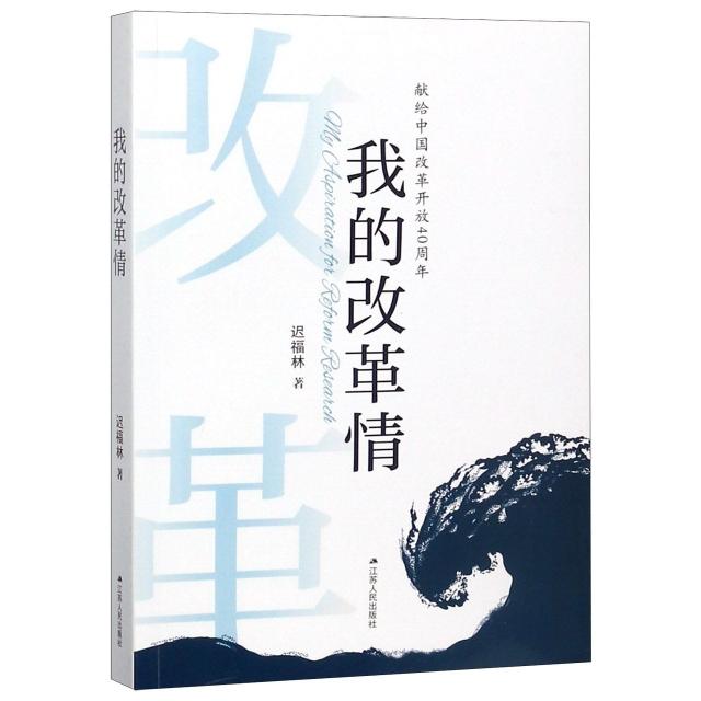 我的改革情(獻給中國改革開放40周年)