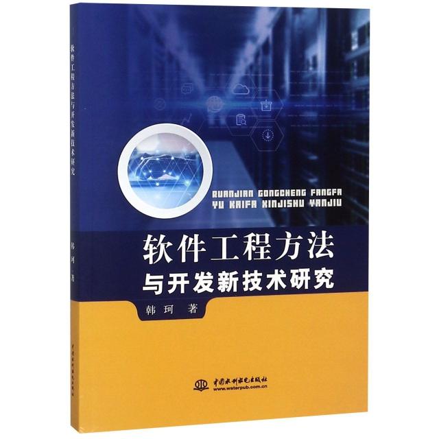 軟件工程方法與開發新技術研究