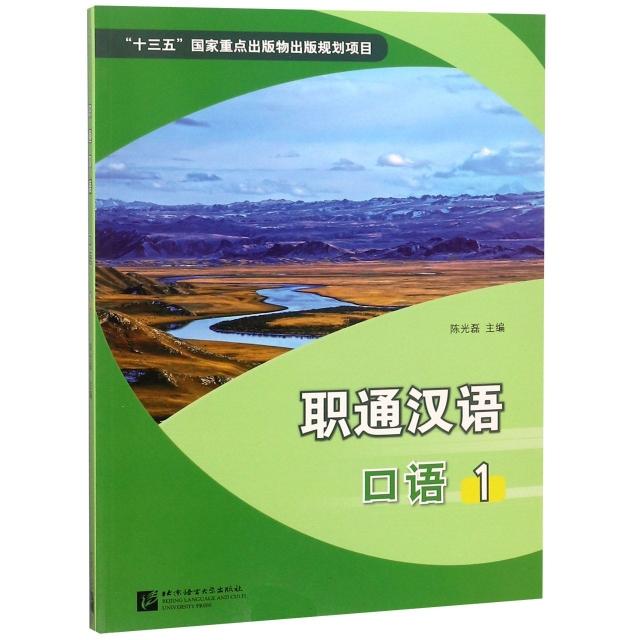 職通漢語(口語1應用型院校國家通用語言文字繫列教材)