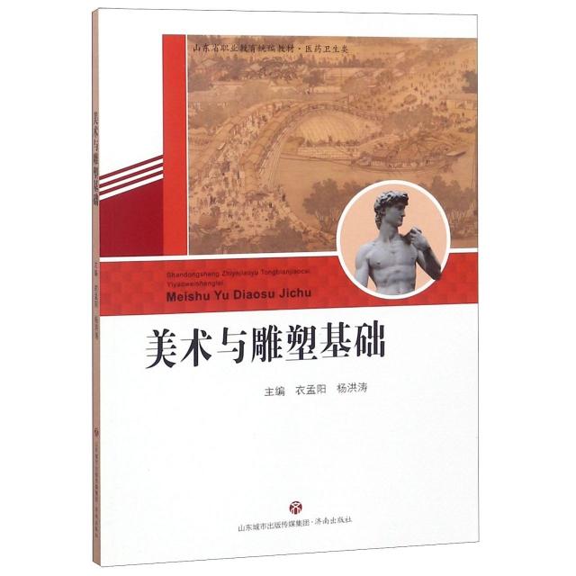 美術與雕塑基礎(醫藥衛生類山東省職業教育統編教材)