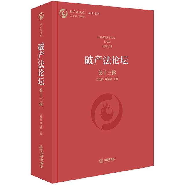破產法論壇(第13輯)(精)/論壇繫列/破產法文庫
