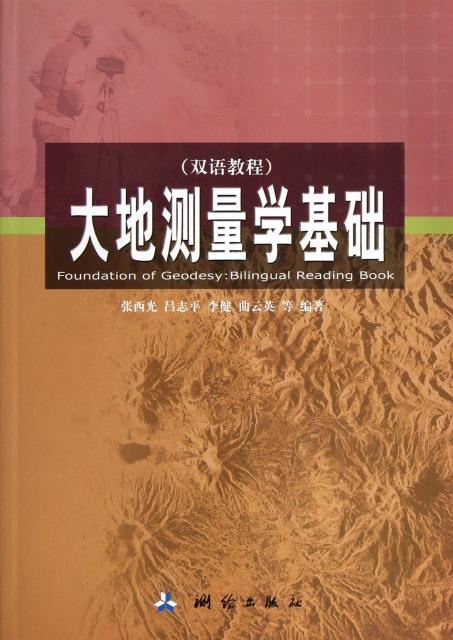 大地測量學基礎(雙語教程)