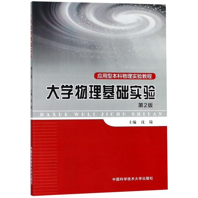 大學物理基礎實驗(第2版應用型本科物理實驗教程)
