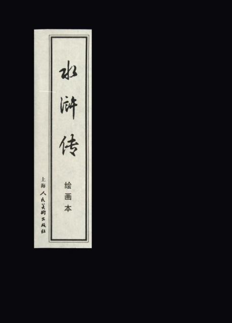 水滸傳(共40冊)