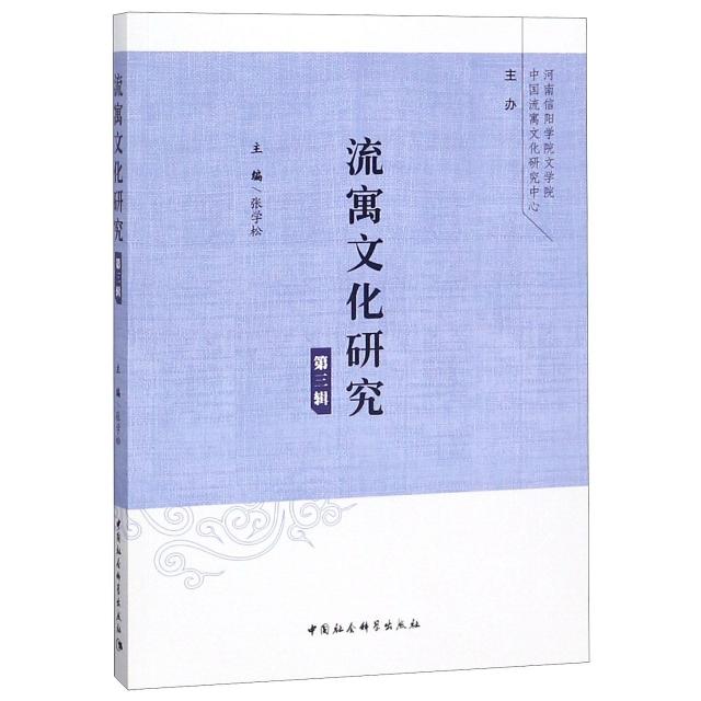 流寓文化研究(第3輯)