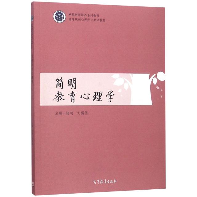簡明教育心理學(高等院校心理學公共課教材)