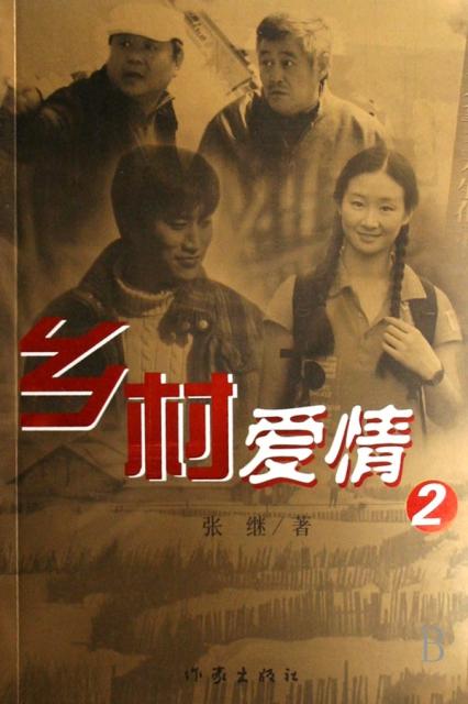 鄉村愛情(2)