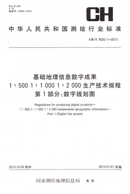 基礎地理信息數字成果1:500 1:1000 1:2000生產技術規程第1部分數字線劃圖(CHT9020.1-2013)/中華人民共和國測繪行業標準