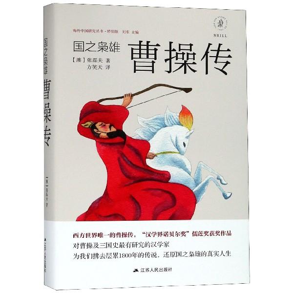國之梟雄(曹操傳)(精)/海外中國研究叢書